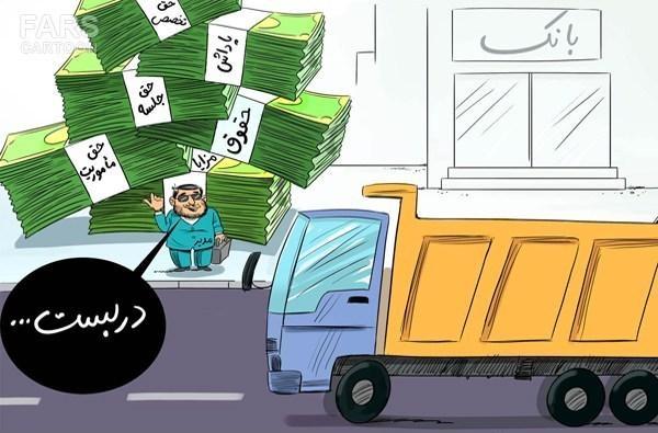 حقوق 234 میلیونی مدیرعامل بانک رفاه؛ این بار هم دولت قبل مقصر است؟