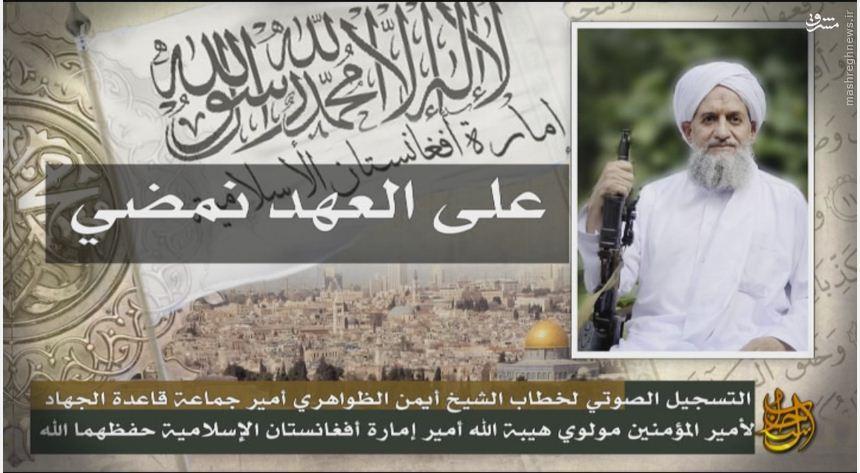 بیعت رهبر القاعده با فرمانده طالبان+عکس