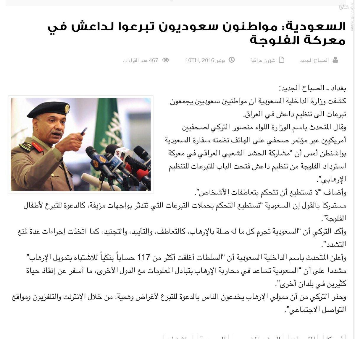 عربستان:شهروندان ما از داعش حمایت می کنند!+عکس