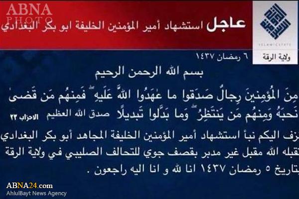 «ابوبکرالبغدادی» در رقه به هلاکت رسید؟ + عکس