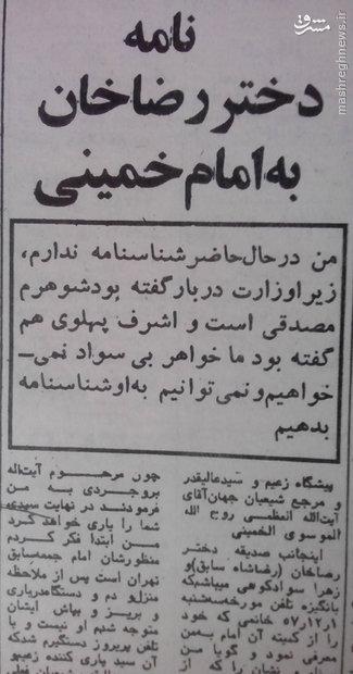 نامه دختر رضاخان به امام خمینی+عکس