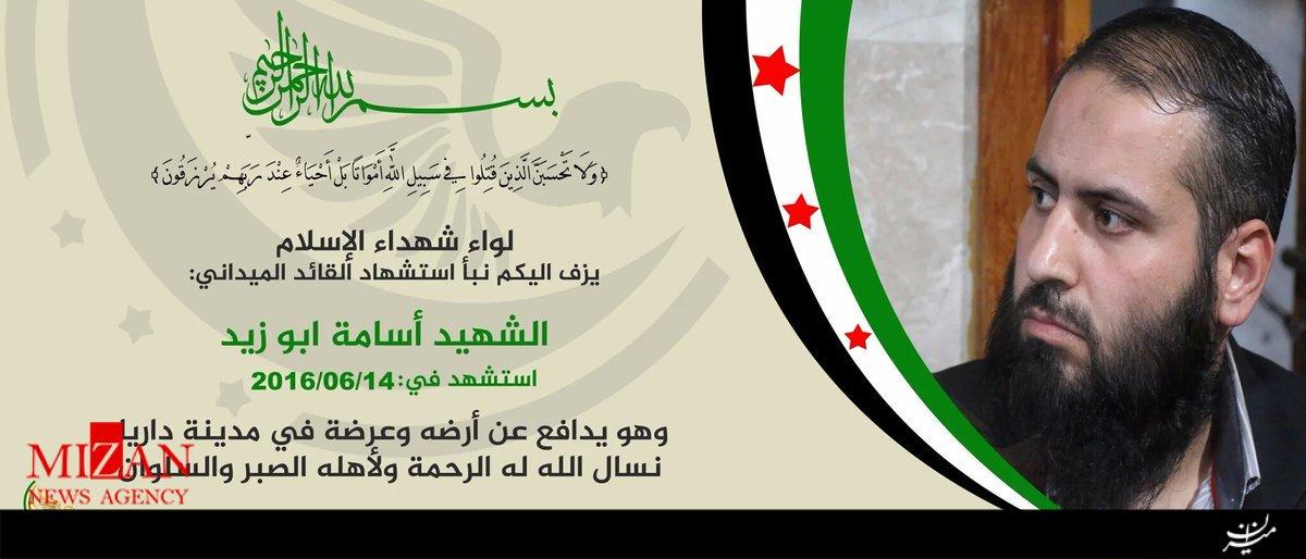 ارتش سوریه سرکرده یک گروهک تروریستی را به هلاکت رساند