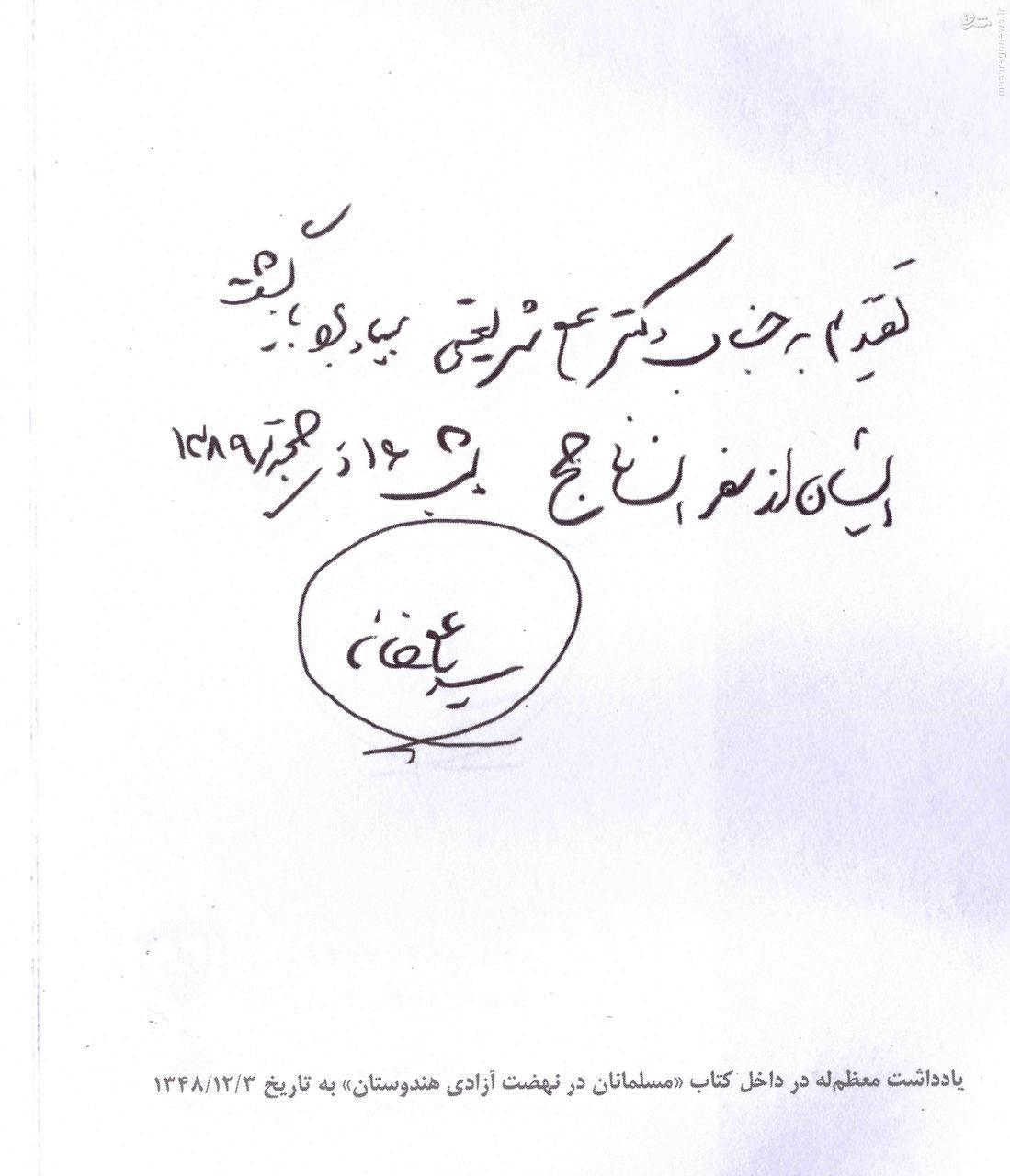 عکس/ هدیهای که آیت الله خامنهای به شریعتی داد