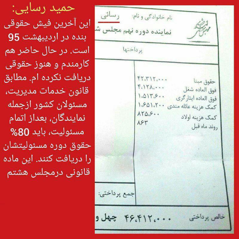 حمید رسایی آخرین فیش حقوقی خود را منتشر کرد