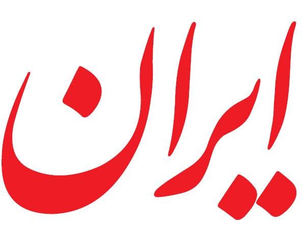 اخبار ویژه روزنامههای 1 خردادماه؛