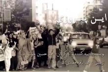 فیلم/ ماجرای سرود این پیروزی قبل از فتح خرمشهر