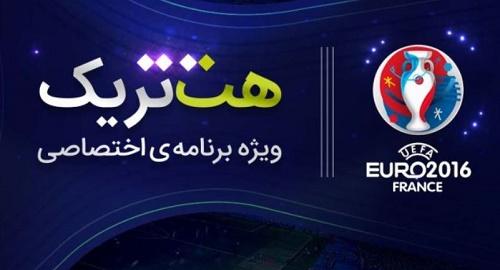 فردوسی پور با «هت تریک» برگشت/ نگاه متفاوت به یورو 2016 در «آیو»