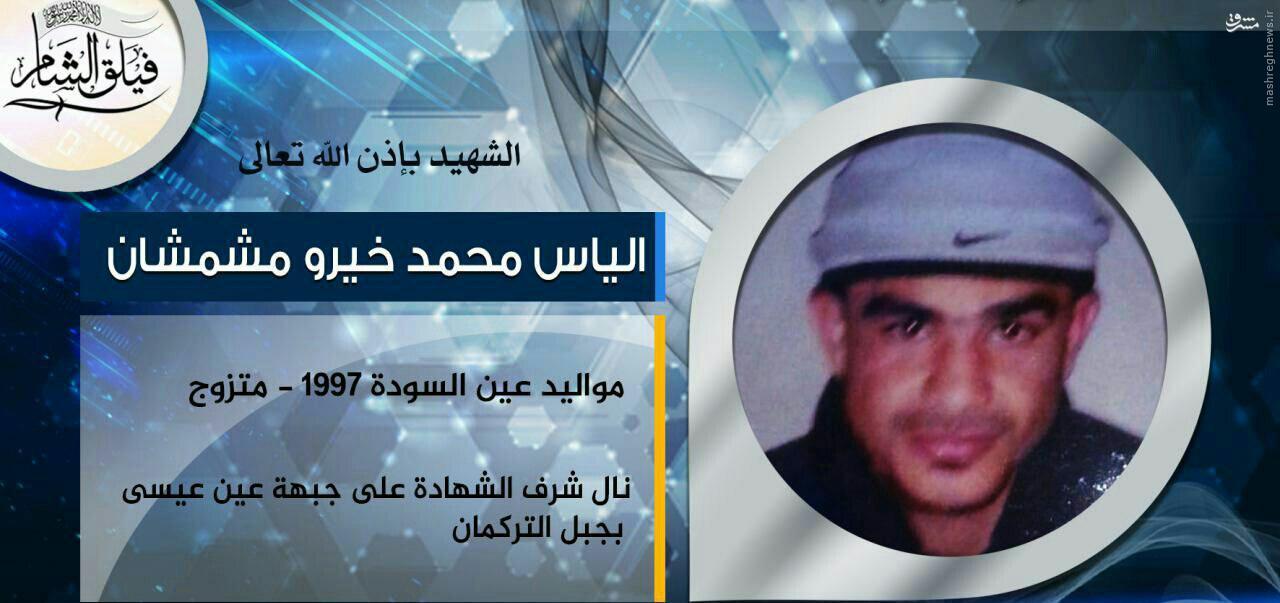 هلاکت 3 فرمانده ارتش آزاد در لاذقیه+عکس