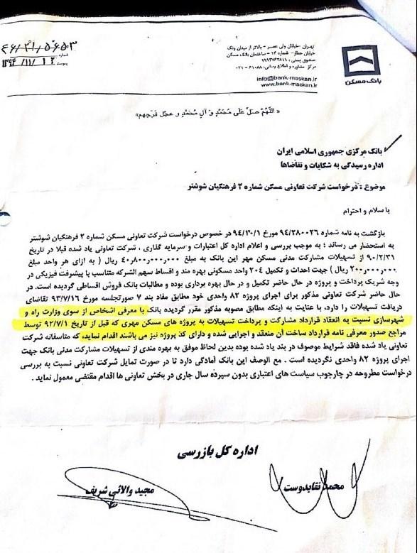سنگاندازی بانک مسکن برای مسکن مهر +اسناد