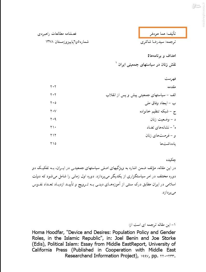 رابطه معنادار میان اقدامات و اظهارات هودفر و معاونت امور زنان ریاست جمهوری