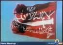 تصاویر/ پرچمهایی که تنها در آزادی «خرمشهر» دیده شدند