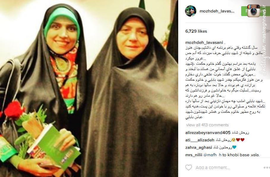 خاطره مجری تلویزیون از همسر شهید بابایی +عکس