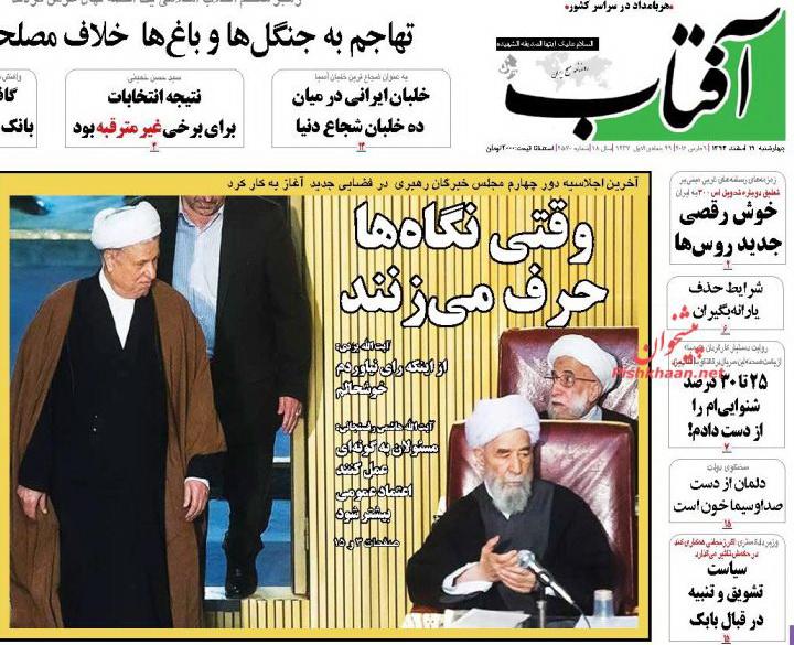 پیام انتخابات ریاست مجلس خبرگان برای هاشمی رفسنجانی چه بود؟/ تغییرات واقعی که رسانههای زنجیرهای نتوانستند آن را پنهان کنند