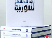 اولین کتاب عکس سوریه در جهان منتشر شد