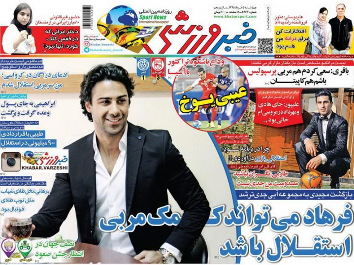 ستاره لستر ایران در استقلال