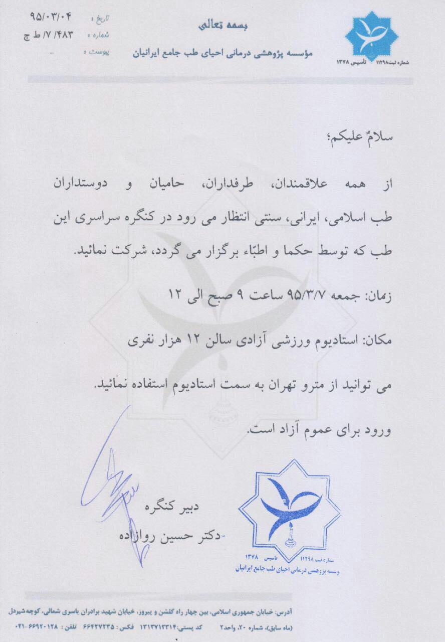 فراخوان کنگره ملی حمایت از طب ایرانی اسلامی