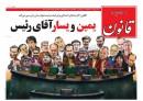 تلاش اصلاحطلبان برای انتقام از لاریجانی/ طعمه شدن عارف برای تسویه حساب اصلاحات با دولت