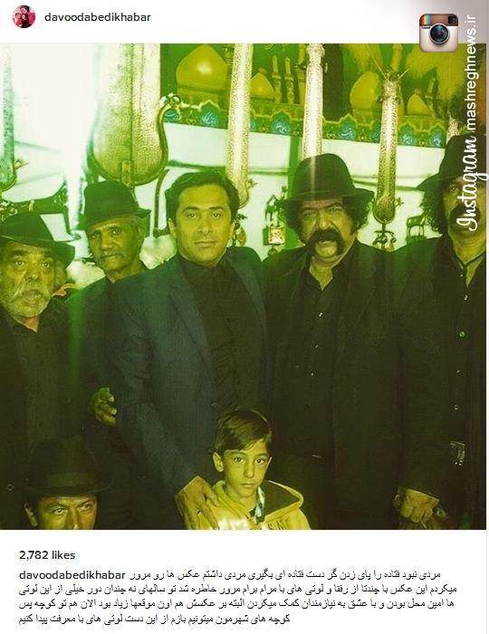 عکس/ داوود عابدی در جمع لوتیهای تهران