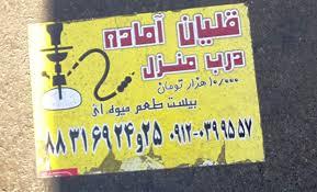 سیگاریهای امریکا نصف شدند «فستدود» زنانه در ایران چاق شد!