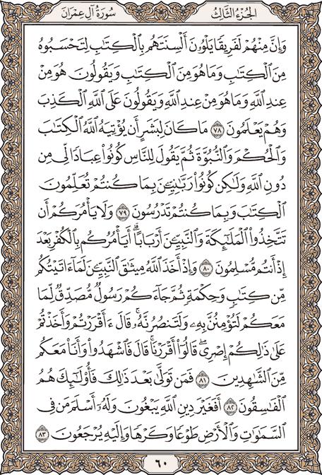 صبح خود را با قرآن آغاز کنید؛ صفحه 60+صوت