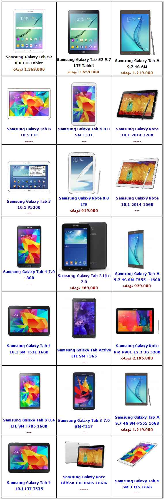 جدول/ جدیدترین قیمت انواع تبلت samsung
