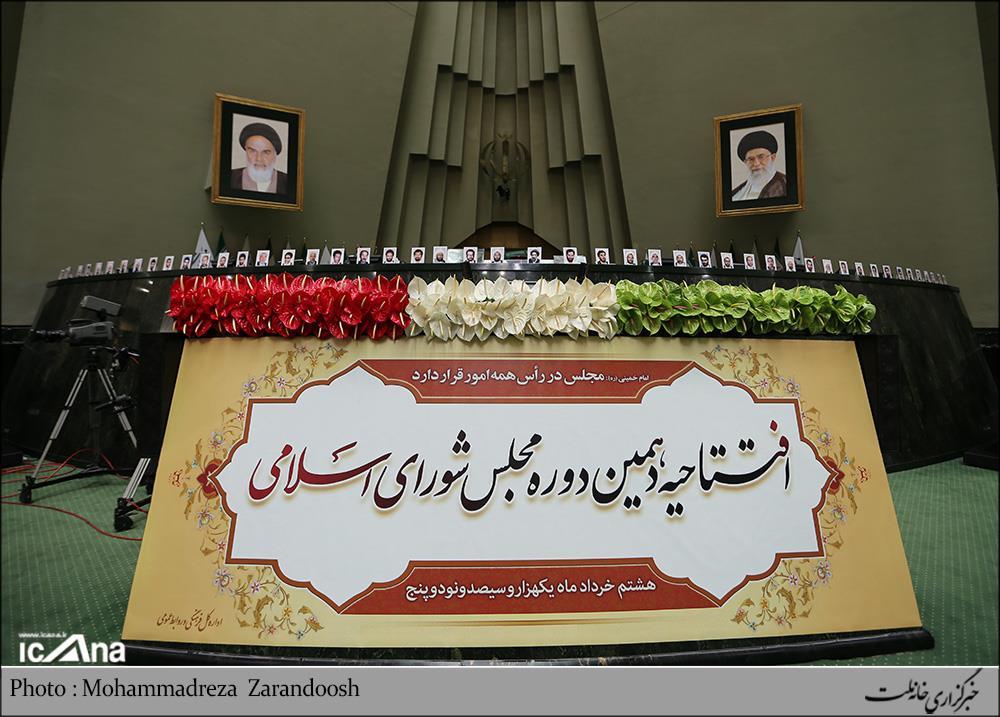 دهمین دوره مجلس شورای اسلامی آغاز بکار کرد/ حضور مسئولان کشوری و لشکری در صحن علنی