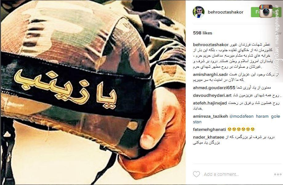 دلنوشته یک آقای مجری برای مدافعان حرم +عکس