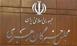 اسامی اعضای کمیسیونهای مجلس خبرگان