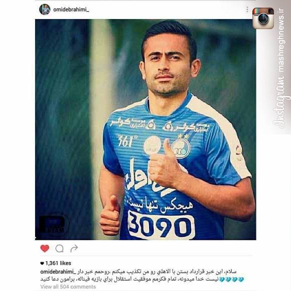 عکس/ واکنش امید ابراهیمی بهخبر توافق با الاهلی