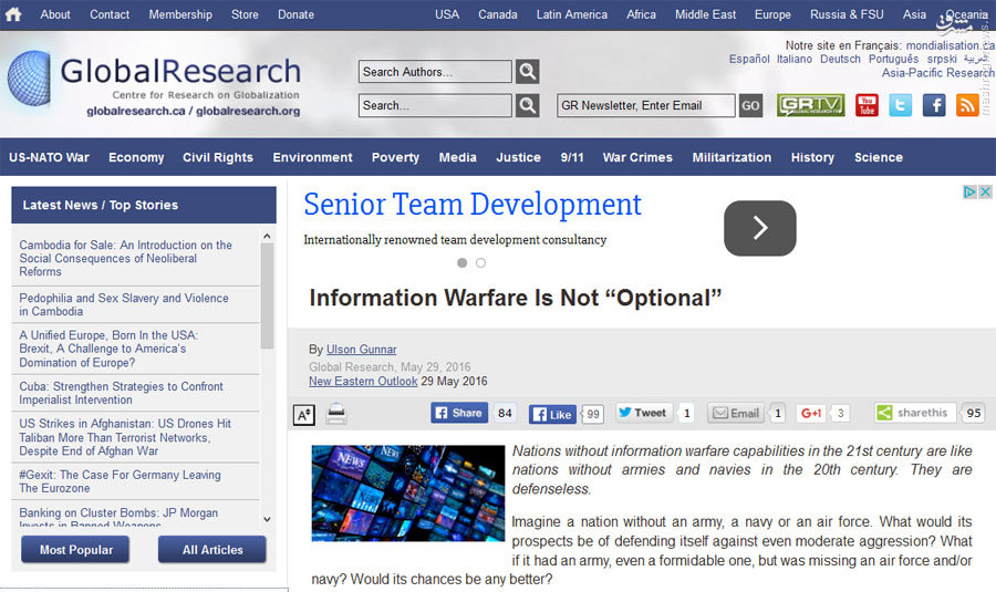 جنگ اطلاعاتی «انتخابی» نیست