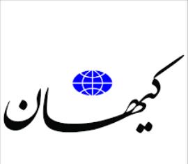 قمپز یک مدیر بانکی در گفتوشنود کیهان