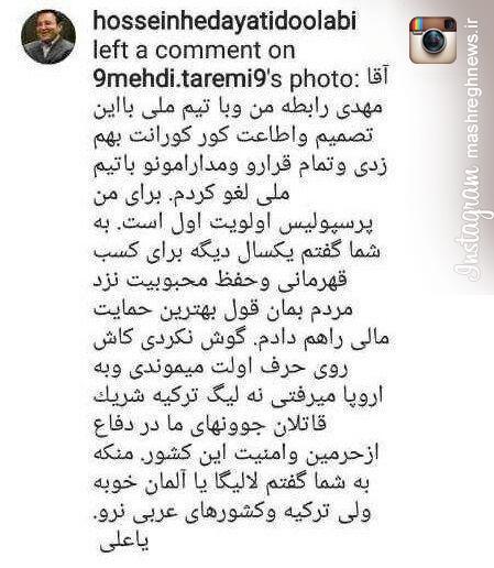 عکس/ پاسخ تند هدایتی به پست اینستاگرام طارمی