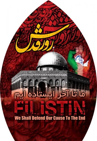 روز قدس قطب نمای جهان اسلام