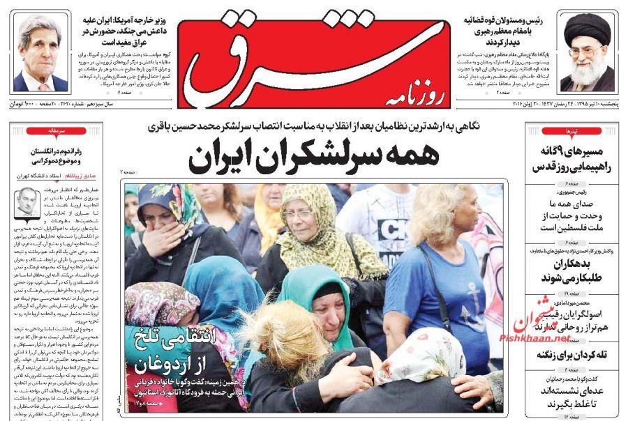 چرا روز قدس برای اصلاحطلبان اهمیتی نداشت؟/ التزام عملی زنجیرهایها به شعار «نه غزه، نه لبنان ...»
