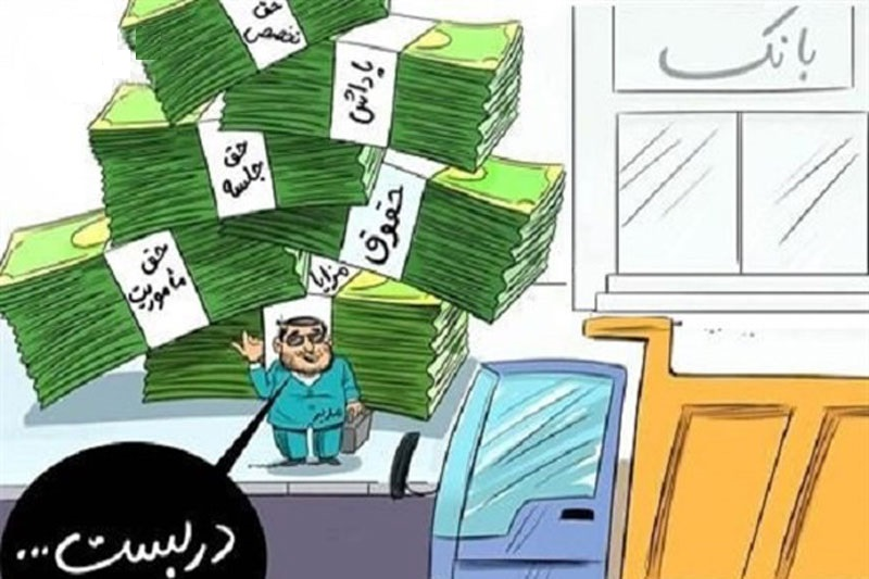 آیا برکناری مدیران بانکی، نافی مسئولیت وزرا است؟/ جا خالی دادن وزرا از مسئولیت حقوقهای نجومی