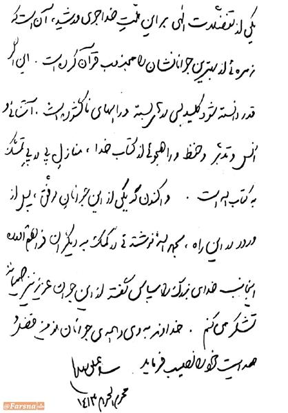ماجرای تقریظ رهبر انقلاب برکتاب شهریار پرهیزگار +متن تقریظ