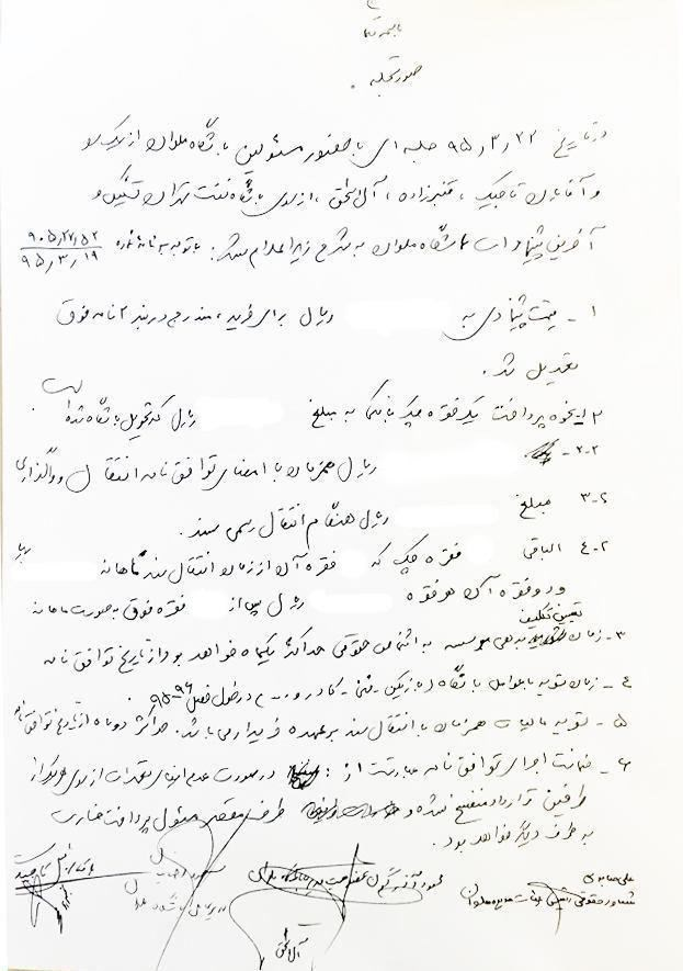 ملوان توافقنامه انتقال امتیاز نفت را منتشر کرد +عکس
