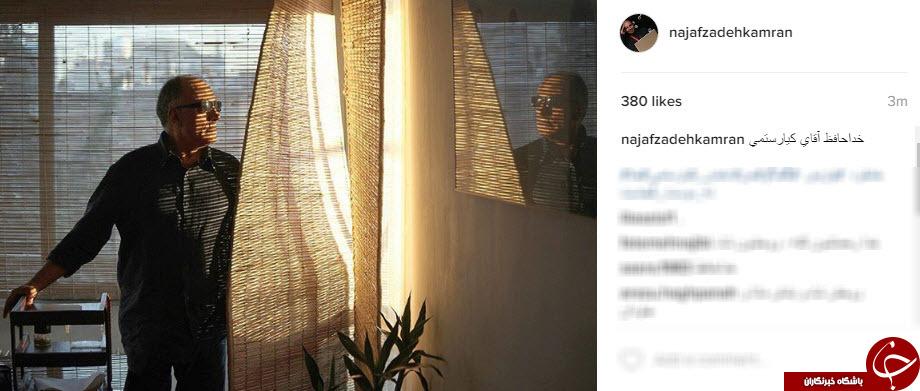 واکنش اینستاگرامی هنرمندان به درگذشت کیارستمی