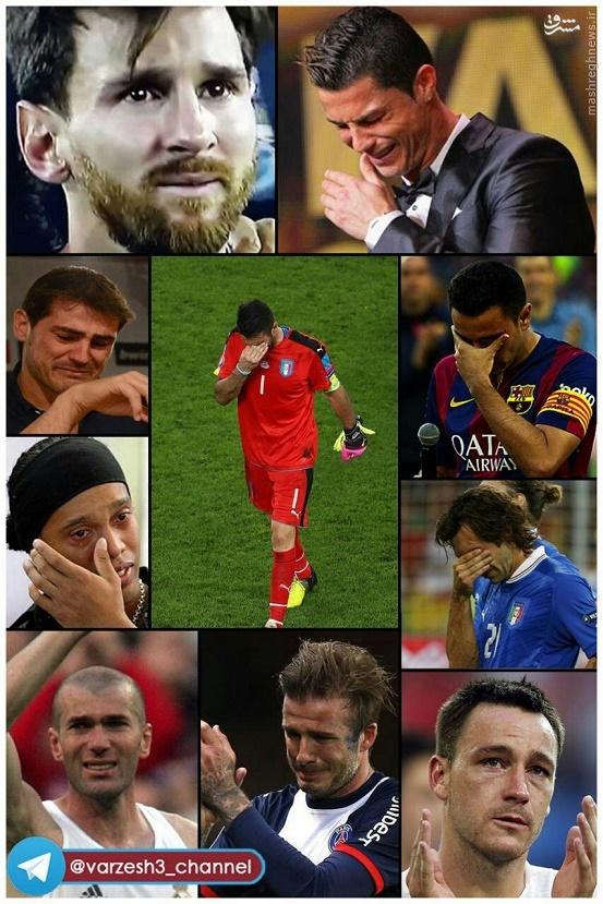 عکس/ وقتی اسطوره ها گریه میکنند!