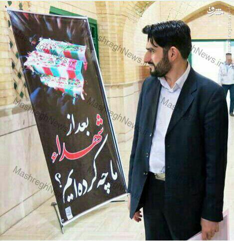 شهید مدافع حرم حسن غفاری