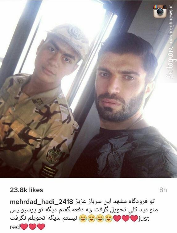 عکس/ سربازی که هافبک سابق پرسپولیس را تحویل نگرفت!