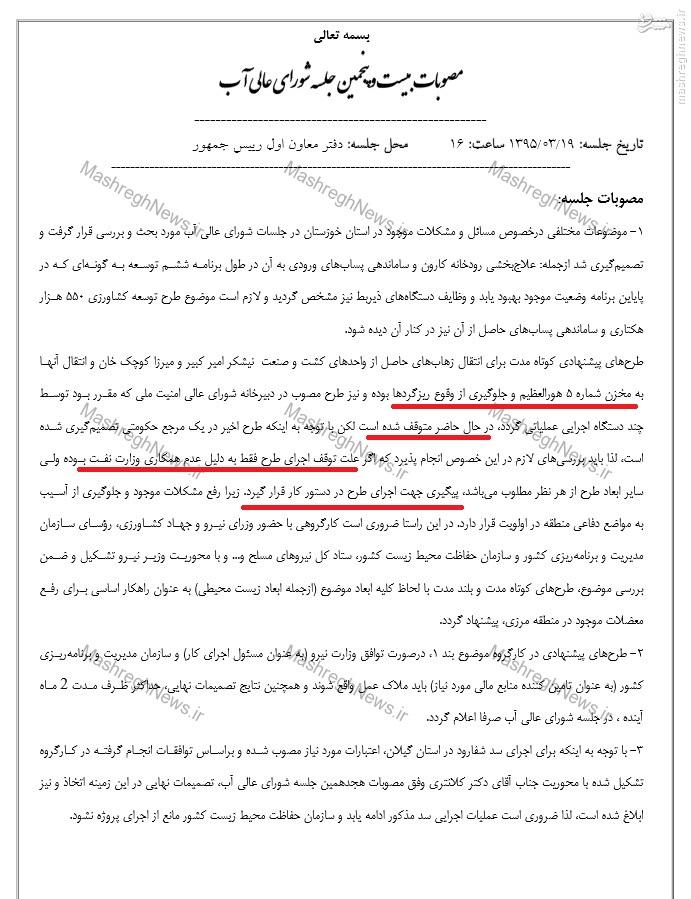 بی توجهی ابتکار به ریزگردها ،اینبار با پشت گوش انداختن مصوبه شورای عالی امنیت ملی