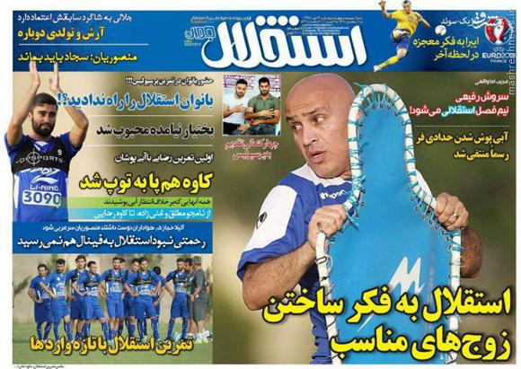 عکس/ خبر عجیب اما واقعی استقلالیها