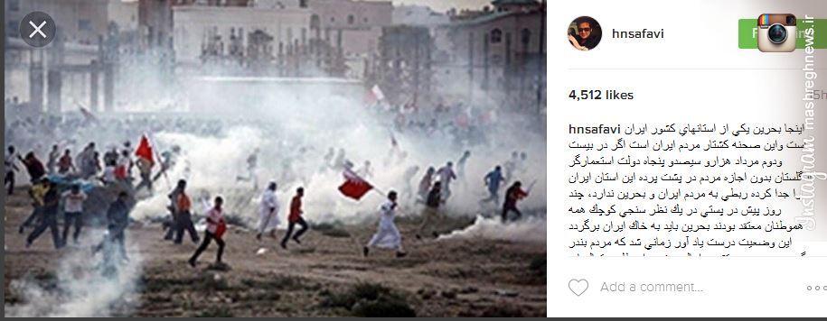 پست اینستاگرامی بازیگر ایرانی برای بحرین +عکس
