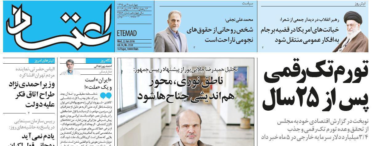 دروغ مشترک روزنامههای حامی دولت