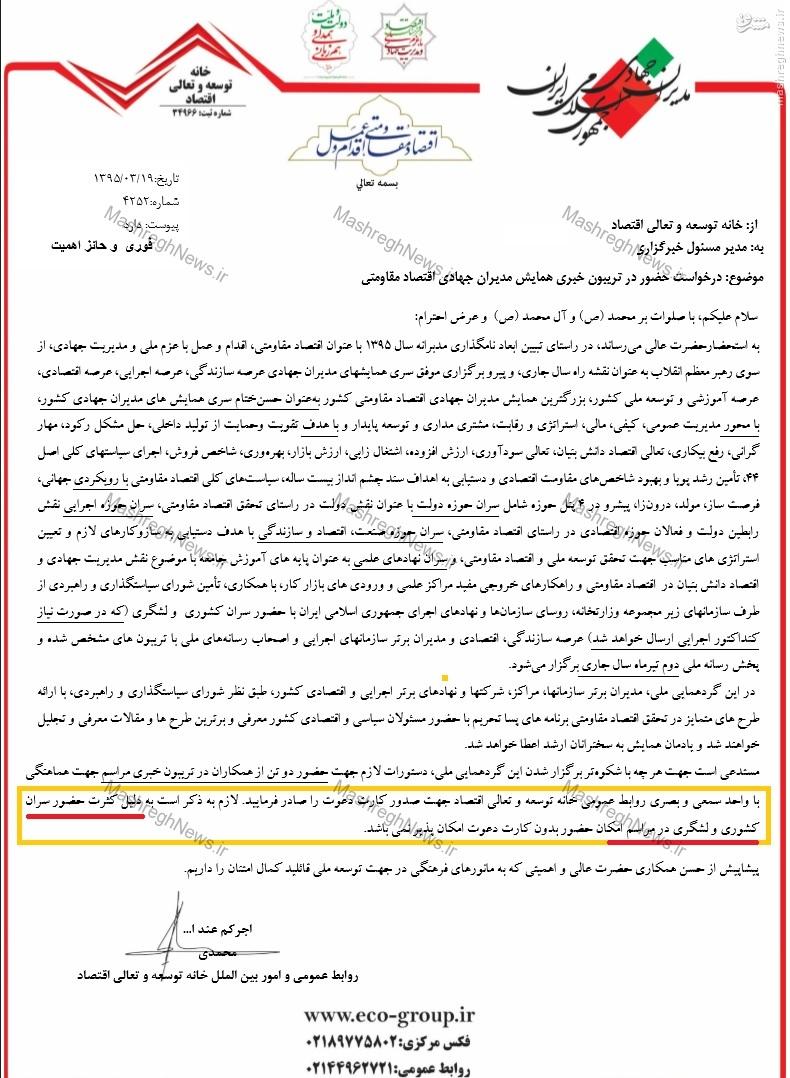 کلاهبرداری از مدیران جهادی به بهانه اقتصاد مقاومتی +سند