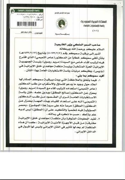 استخبارات عربستان در سال 2012 در مورد منافقین چه گفته بود؟