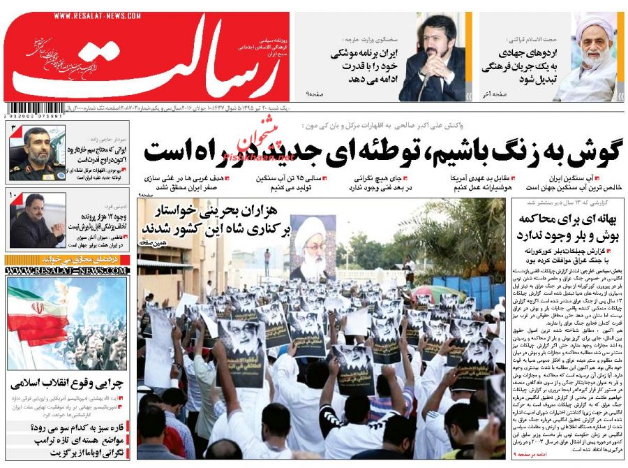 پشتپرده دریافت حقوقهای نجومی/ چرا ایران امن است؟