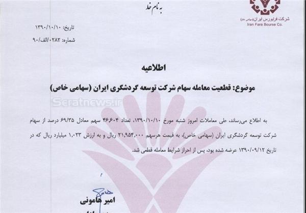 مولتیمیلیاردری که به حلقه اول دولتهای «احمدینژاد و روحانی» قفل شده است+ تصاویر