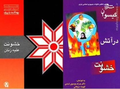 ناگفته های پروژه تحدید نسل ایرانیان